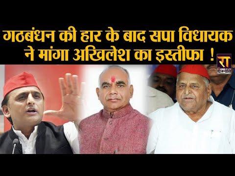 गठबंधन की हार के बाद सपा विधायक ने मांगा Akhilesh Yadav का इस्तीफा! हरिओम यादव । फिरोजाबाद