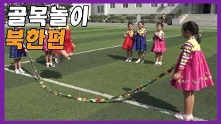 북한 평양 아이들이 즐기는 놀이(세계의 놀이문화 - 북…