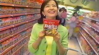 サンヨー食品 サッポロ一番 麺屋佐吉 1997年.