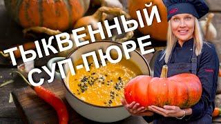 тЫКВЕННЫЙ СУП ПЮРЕ С СЫРОМ - Бомбический рецепт  блюда из тыквы