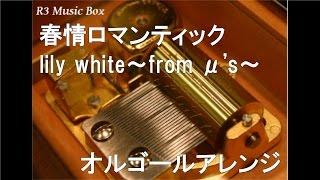 春情ロマンティック/lily white~from μ's~【オルゴール】 (スマートフォンゲーム『ラブライブ! スクールアイドルフェスティバル』BGM)