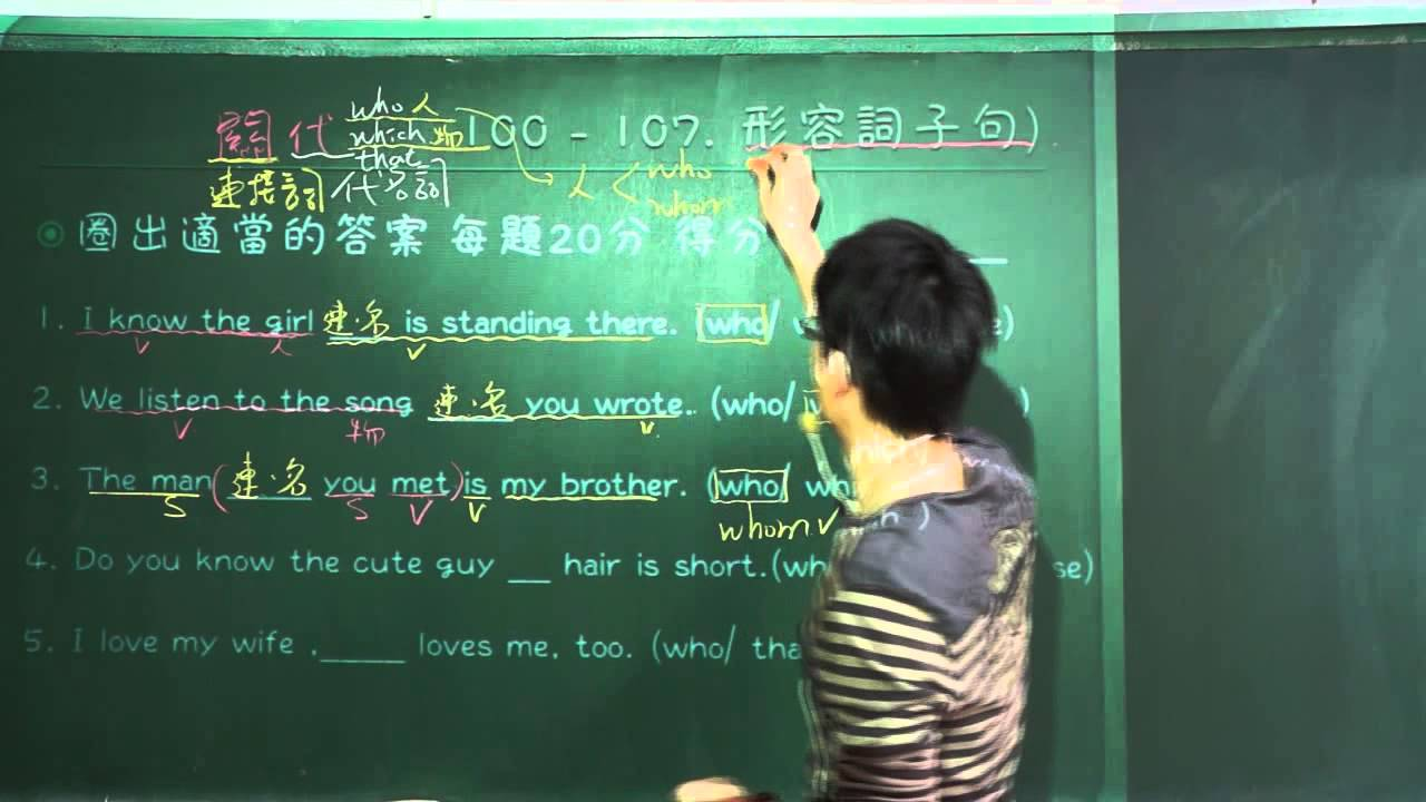 Jason 英文文法教教學 實戰演練 100 107 形容詞子句 1 HD 1280x720 MPEG4 寬屏 - YouTube