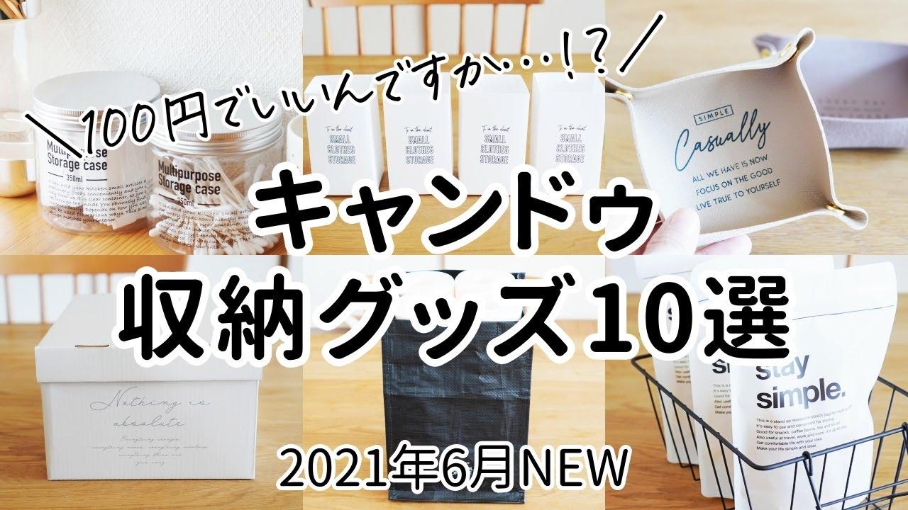 【2021年6月最新】キャンドゥのおしゃれ収納グッズ10選!100円に見えないコスパ高すぎアイテム紹介