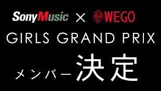 【読モBOYS&GIRLS公式ホームページ】 http://dokumo-web.jp SonyMusicと...