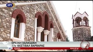 17ο Φεστιβάλ Βαρβάρας στην ορεινή Χαλκιδική