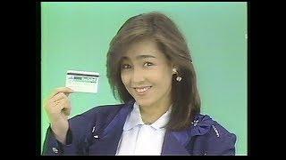 CM 郵政省 郵便局のキャッシュカード 1986年