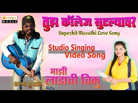 Tuza College Sutlyawar, Mala I love U Manshil ka | Original Song - Mazi Ladachi Chiku LOVE Song