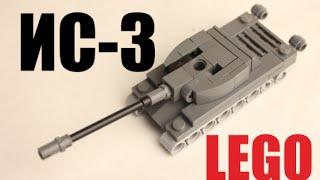 як зробити ис 3 з лего