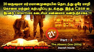 The Absent One 2014 Danish Movie Tamil Full Story Explain by #Tigertamizannirmal