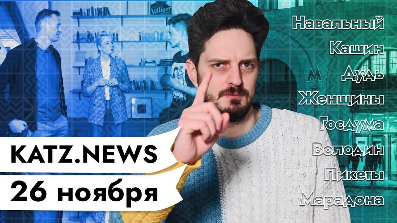 KATZ.NEWS. 26 ноября: Кашин и Навальный / ТОП-100 женщин / Марадона / Пропаганда