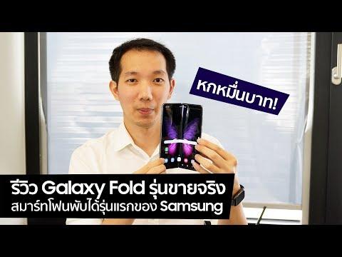 [spin9] รีวิว Samsung Galaxy Fold รุ่นขายจริง สมาร์ทโฟนจอพับได้ ราคาหกหมื่น!