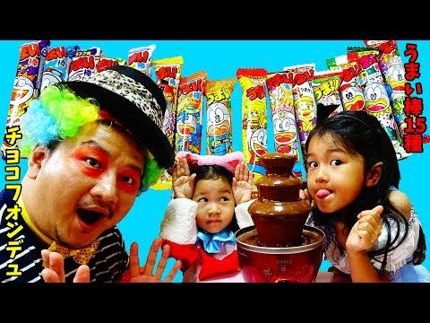 何でも無い日のパーティだよ♪うまい棒15種類食べ比べ☆どれが一番チョコフォンデュに合う?himawari-CH