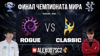 IEM Katowice 2018 FINAL - StarCraft II - Rogue (Zerg) vs Classic (Protoss)