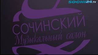 """""""Сочинский музыкальный салон"""" открывается на курорте"""