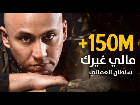 سلطان العماني - مالي غيرك (حصريا) 2019   Sultan Alomane - Maly Gayrak