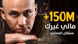 سلطان العماني - مالي غيرك (حصريا) 2019 | Sultan Alomane - Maly Gayrak (Exclusive)