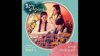 Download Mp3 The King Loves  왕은 사랑한다  Roy Kim - Starlight  Instrumental  Ost Part 1