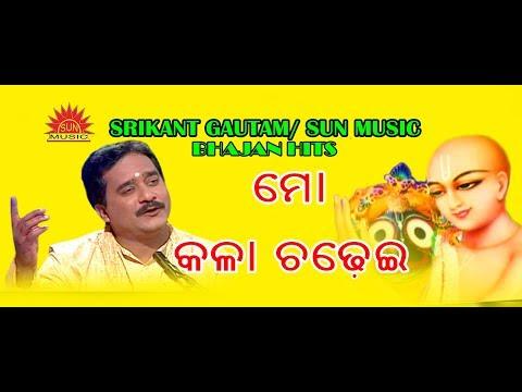 Mo kala chadhei | Srikant Gautam Bhajan Hits | Sun Music Bhajan Hits