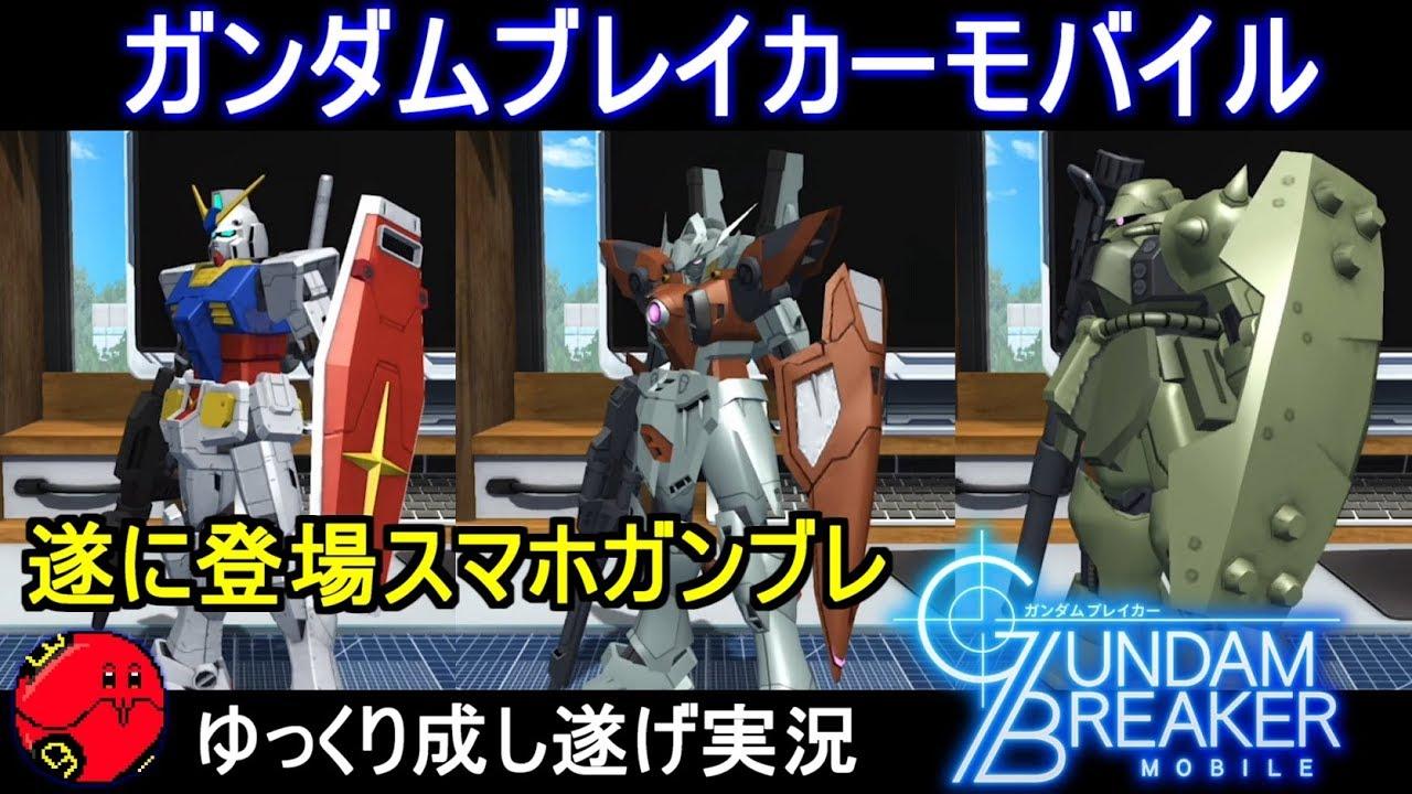 2ch モバイル ガンダム ブレイカー