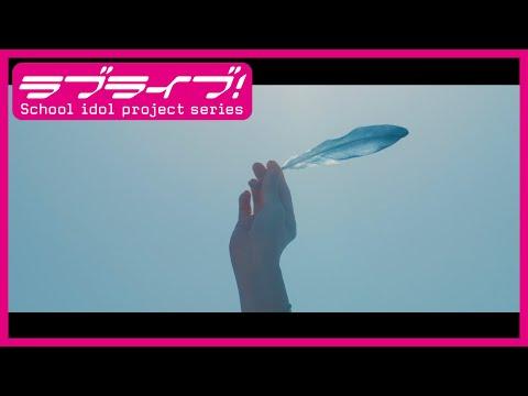 Aqours / We Are Challengers Project テーマソングPV ティザー映像