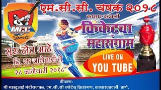 KUNAL SPORTS WAGHBIL V/S JOLLY BOYS KAMATGHAR...M.C.C.TROPHY2018