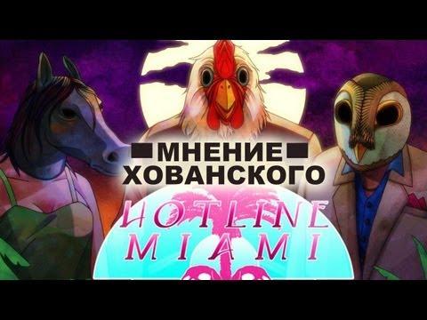 Читать Комикс Онлайн Hotline Miami 2 Wrong Number