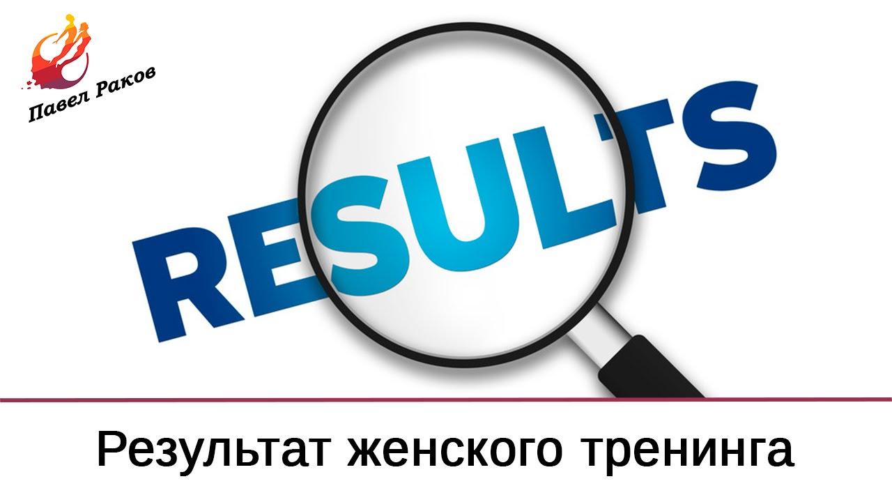 Павел Раков о результатах женского тренинга