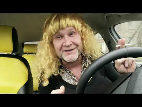 Ефремов М.О. Таксисты поздравляют с днем рождения.