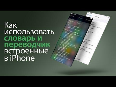Как использовать встроенный в IPhone переводчик и словарь