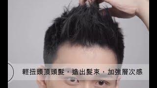 八种男士发型打理合集,油头,侧背头,飞机头,还有叫不上名字的头这都有?..