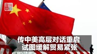 新闻时时报|姆努钦和刘鹤再通话,贸易僵局未见突破(20181113)