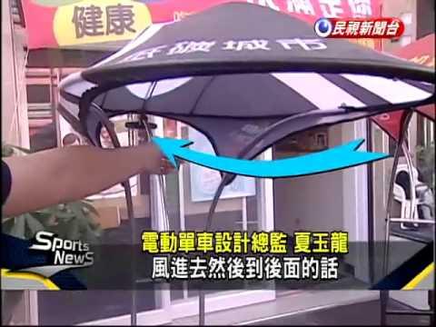 電動單車遮陽棚 時速40不搖晃-民視新聞 - YouTube