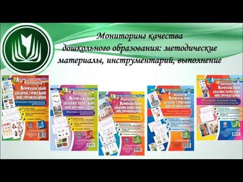 Мониторинг качества дошкольного образования: методические материалы, инструментарий, выполнение
