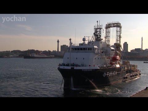 Offshore Supply Ship: POSEIDON 1  多目的作業船「ポセイドン1」 深田サルベージ