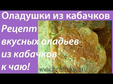 Рецепт Оладьи из кабачков к чаю Ⓜ MNOGOMAMA без регистрации