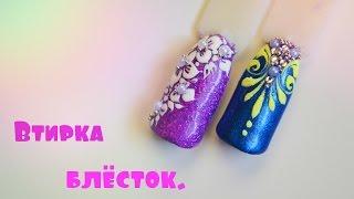 Дизайн ногтей! Втирка блесток, рисуем простой дизайн!