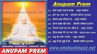 Anupam Prem |Brahma Kumaris omshantichannel | omshantimusic | Hindi Audio |