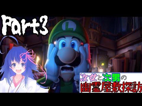 【ルイージマンション3】次女と次男の幽霊屋敷探訪Part3【Vtuber】