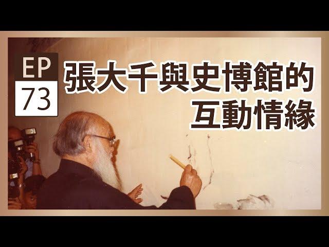 張大千與史博館的互動情緣- 央廣x國立歷史博物館「聲動美術館」(第七十三集)