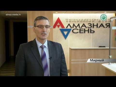 АЛРОСА ввела корпоративные пенсии для АО «Алмазы Анабара»