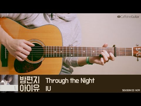 밤편지 Through the Night - 아이유 IU | Guitar Cover, Lesson, Chord, Tab