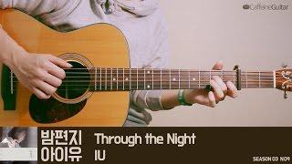 밤편지 Through the Night - 아이유 IU   Guitar Cover, Lesson, Chord, Tab