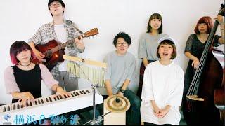蝶々結び / Aimer (Cover) Bocco. @象の鼻テラス 横浜音祭り2016 ヨコオト