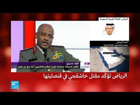 السعودية تؤكد مقتل جمال خاشقجي داخل قنصليتها في إسطنبول  - نشر قبل 4 ساعة