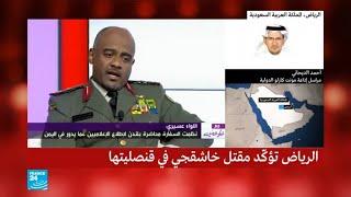"""السعودية تؤكد """"وفاة"""" جمال خاشقجي داخل قنصليتها في إسطنبول"""