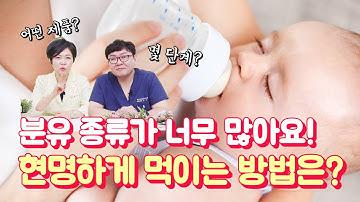 우리 아기 분유 어떤 기준으로 먹여야 할까요? | 분유 추천, 신생아 분유