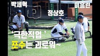 두산베어스 박세혁 정상호 이흥련, '극한직업' 포수는 …