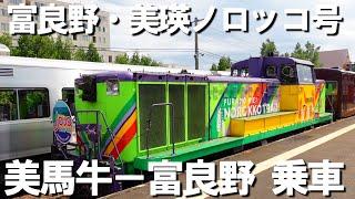 【富良野美瑛ノロッコ号】乗車!「JR富良野線」美馬牛からへ富良野への鉄道旅!
