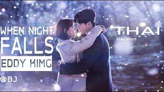 (Cover)Eddy Kim (에디킴) - When Night falls Thai Ver. BY BJ