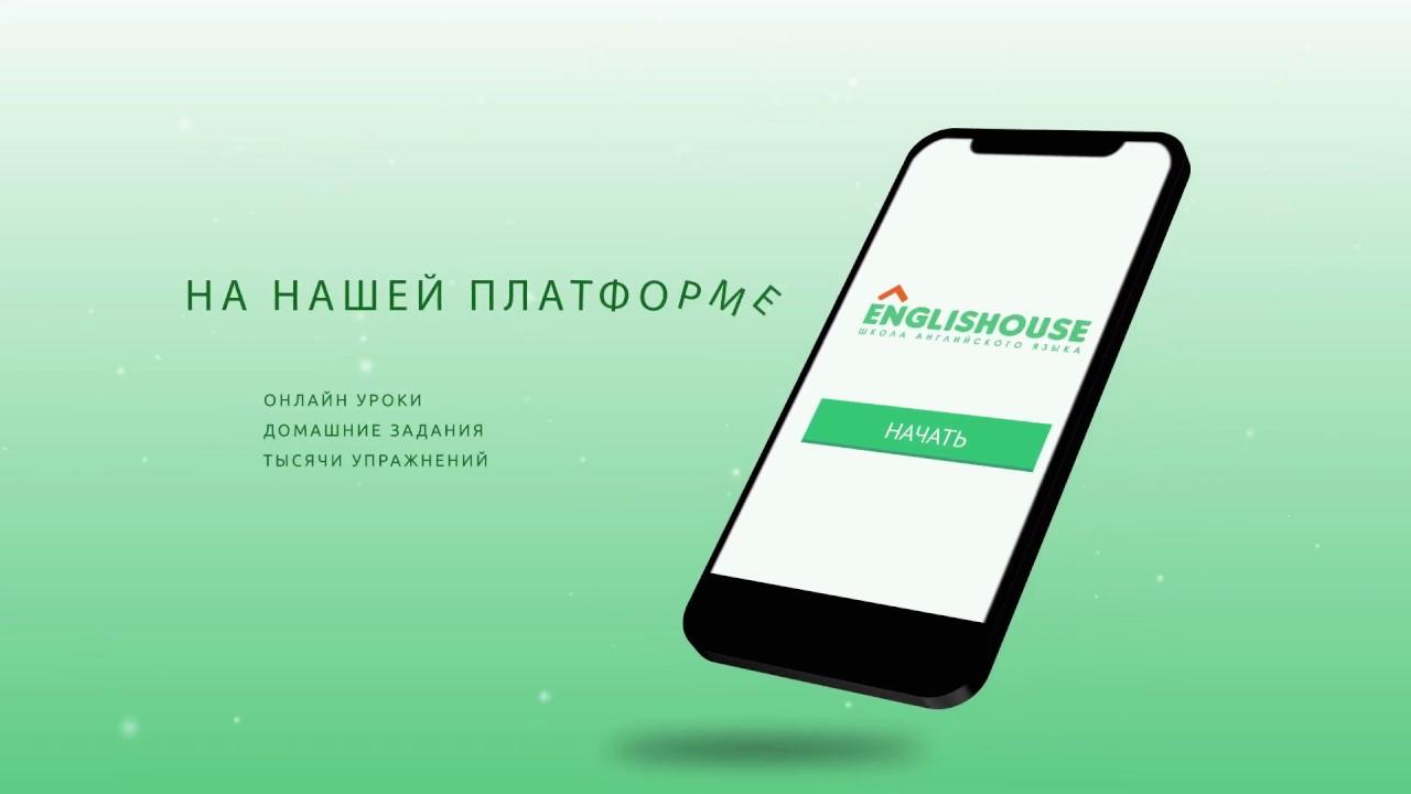 Изучайте английский язык более эффективно с нашей новой онлайн платформой EnglisHouse